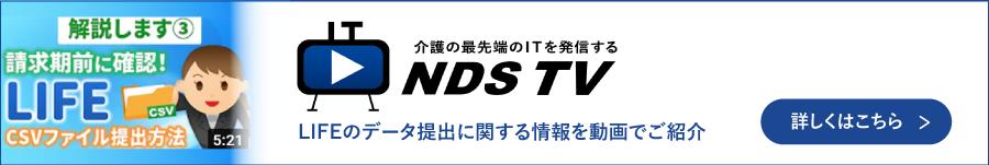 NDSTV