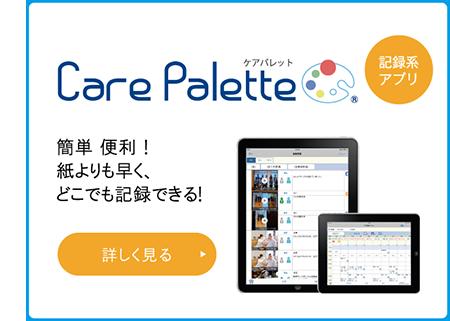 ほのぼのTouchシリーズ「Care Palette」ケアパレット 簡単 便利!紙よりも早く、どこでも記録できる!