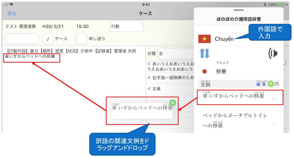 日本語の訳語を表示