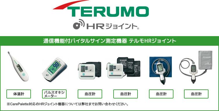 TERUMO HRジョイント