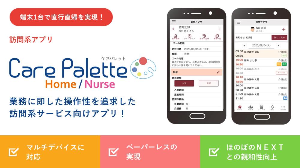 Care Palette Home/Nurse(ケアパレット ホーム ナース)