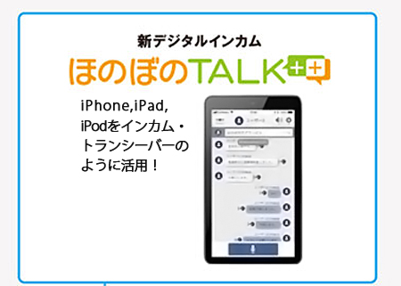 「ほのぼのTALK+」iPHone,iPad,iPodをインカム・トランシーバーのように活用!