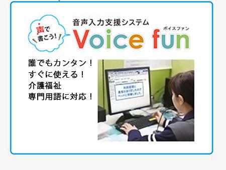 音声入力支援システム「声で書こう!」Voice fun 誰でもカンタン!すぐに使える!介護福祉専門用語に対応!