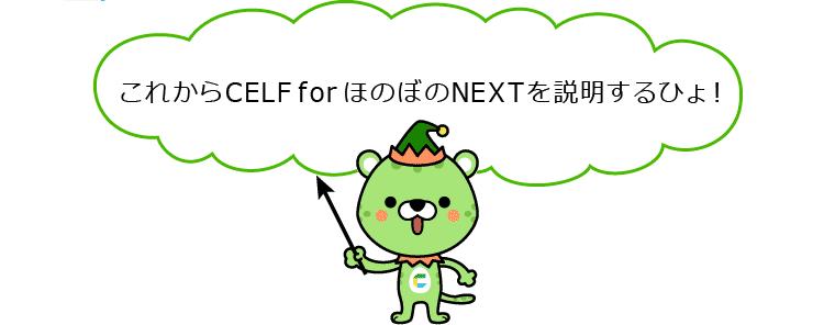 これから CELF for ほのぼのNEXT を説明するひょ!