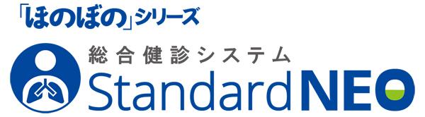 総合健診システム StandardNEO