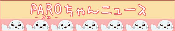 PAROちゃん ニュース