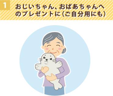 おじいちゃん、おばあちゃんへのプレゼントに(ご自分用にも)