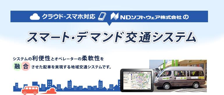 クラウド・スマホ対応NDソフトウェア株式会社のスマート・デマンド交通システム システムの利便性とオペレーターの柔軟性を融合させた配車を実現する地域交通システムです。