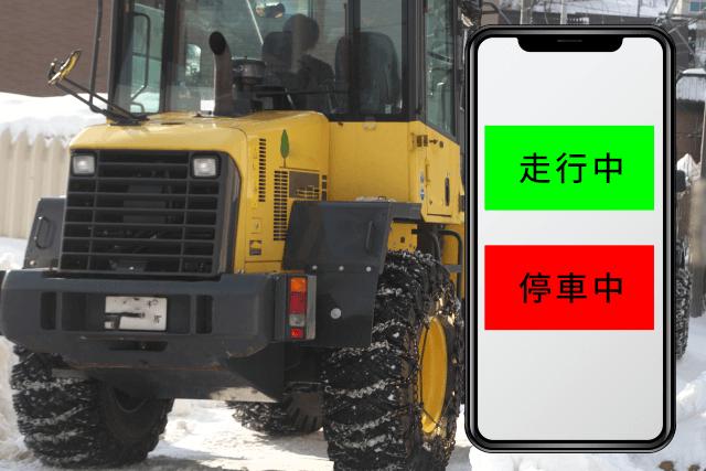 除雪車運行管理システム