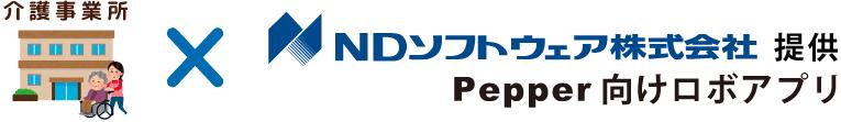 介護事業所×NDソフトウェア提供pepper向けロボアプリ