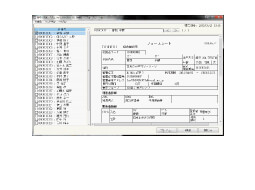 見守り支援システム画面