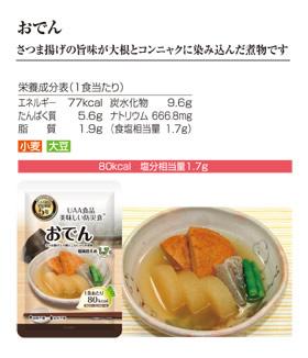 UAA食品 美味しい防災食・美味しい非常食