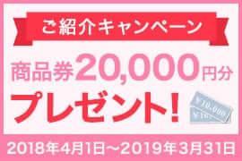 ご紹介キャンペーン 商品券2万円分プレゼント