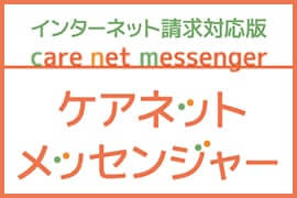 国保連伝送システム ケアネットメッセンジャー