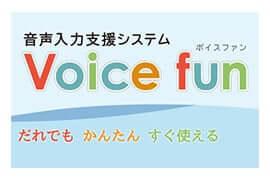 音声入力支援システム Voicefun