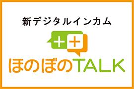 新デジタルインカム ほのぼのTALK