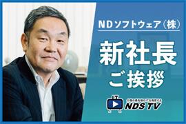 NDSTV社長ごあいさつ