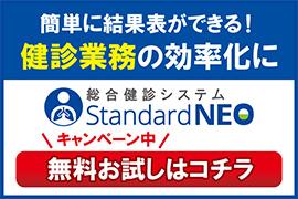 総合健診システムStandardNEO,健康診断ソフト,健診ソフト,キャンペーン