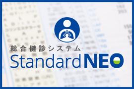 総合健診システムStandardNEO