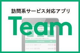 訪問系サービス対応アプリ Team