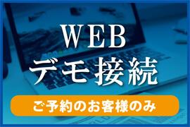 WEBデモ接続