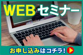 WEBセミナー,オンラインセミナー,ズームセミナー