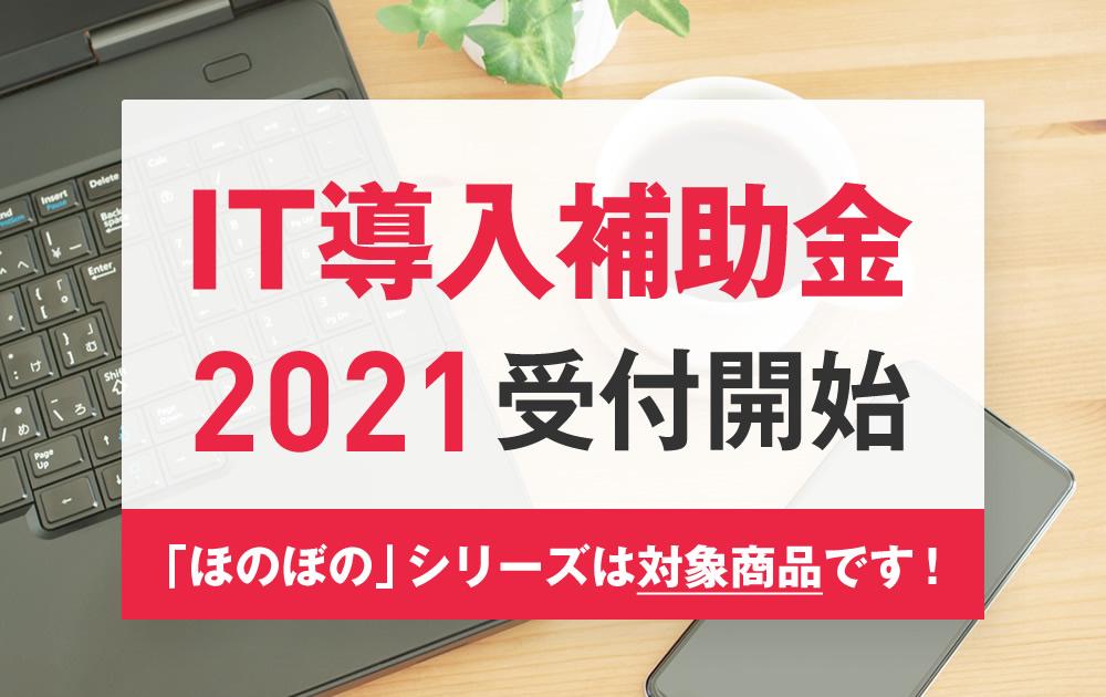 IT導入補助金2021受付開始!!